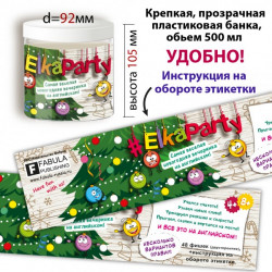 ElkaParty