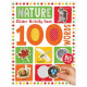 100 Nature Words Sticker Activity Book